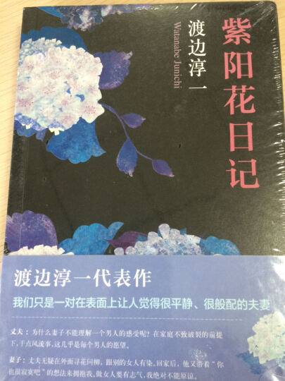 紫阳花日记 晒单图