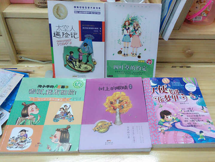 四叶草的约定 庞婕蕾 2016暑假读一本好书 推荐图书 明天出版社 晒单图