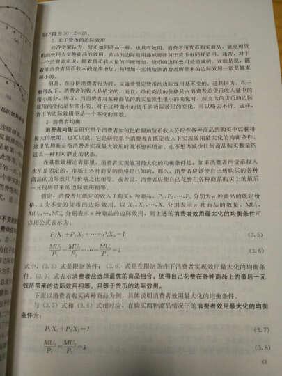 西方经济学 微观部分(第六版) 数字学习平台版 晒单图