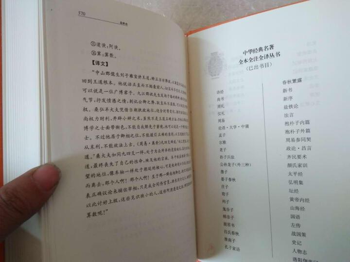 盐铁论 中华书局 中华经典名著全本全注全译丛书 晒单图
