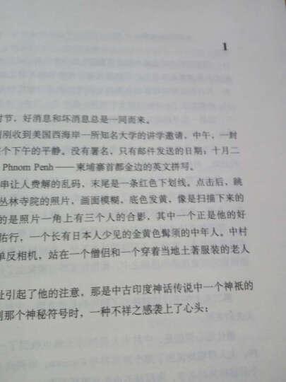 隐僧 马鸣谦 文学 书籍 晒单图