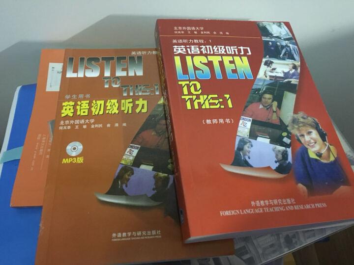 英语听力教程1:英语初级听力(学生用书+教师用书 MP3版 套装共2册 附MP3光盘1张) 晒单图