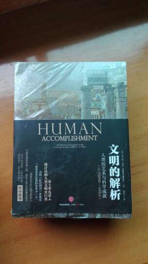 文明的解析-人类的艺术与科学成就-(公元前800-1 晒单图