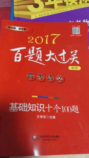 2017 百题大过关 高考语文:基础知识十个100题(修订版) 晒单图