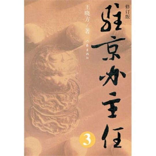 驻京办主任3(修订版) 王晓方 小说 书籍 晒单图