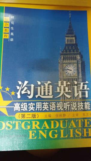 沟通英语:高级实用英语视听说技能(第2版) 晒单图