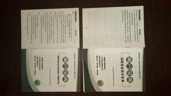 包邮2017一级二级注册消防工程师资格考试真题试卷 安全技术实务技术综合能力案例分析赠教材 晒单图