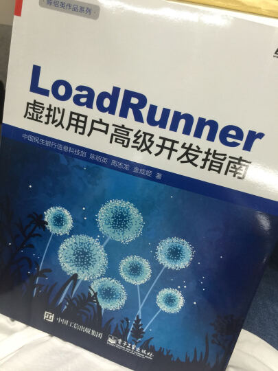 现货拍即发 LoadRunner虚拟用户高级开发指南 晒单图