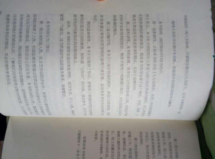 学而时嘻之:万万没想到+智识分子(套装共2册) 晒单图