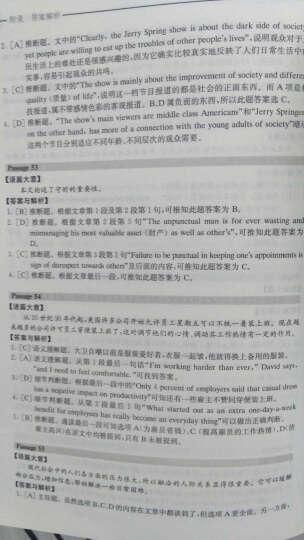 金英语·高中英语完形填空与阅读理解(第2版) 晒单图