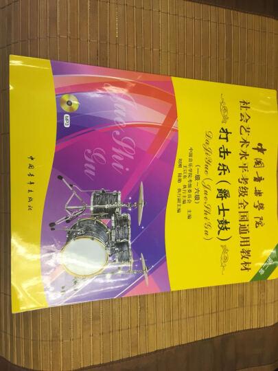 中国音乐学院社会艺术水平考级全国通用教材:打击乐(爵士鼓 一级-六级)(附光盘) 晒单图