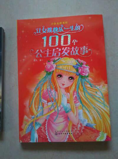 小公主彩书坊:让女孩快乐一生的100个公主启发故事 晒单图