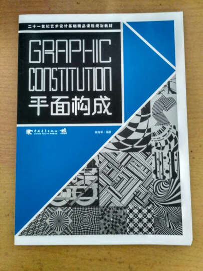 21世纪艺术设计基础精品课程规划教材:平面构成 晒单图