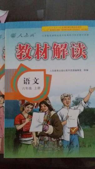 2016年秋 教材解读:语文(六年级上册 人教版) 晒单图