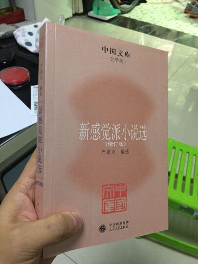 新感觉派小说选(修订版)/中国文库 晒单图