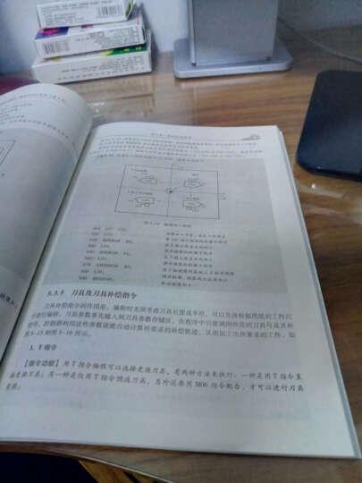 数控机床编程、操作与加工实训(第2版) 晒单图