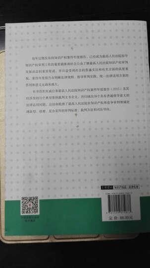 最高人民法院知识产权审判案例指导(第8辑) 晒单图