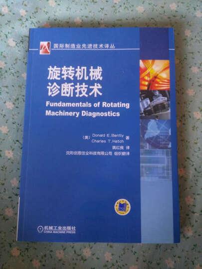 国际制造业先进技术译丛·旋转机械诊断技术 晒单图