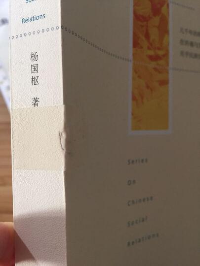 中国人的蜕变 晒单图