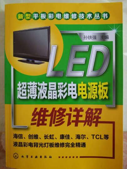 新型平板彩电维修技术丛书:LED超薄液晶彩电电源板维修详解 晒单图