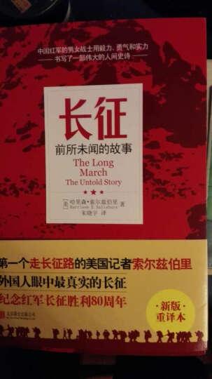 正版预售 长征:前所未闻的故事(新版重译本)纪念红军长征胜利80周年 晒单图