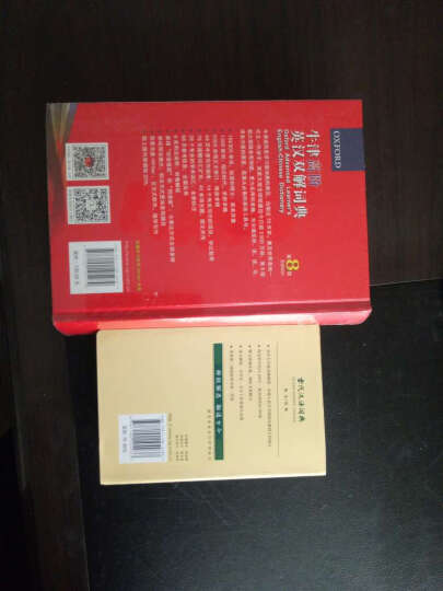 古代汉语词典 第2版 缩印本 64开 文言文字典 繁体字 商务印书馆 汉语字典 晒单图