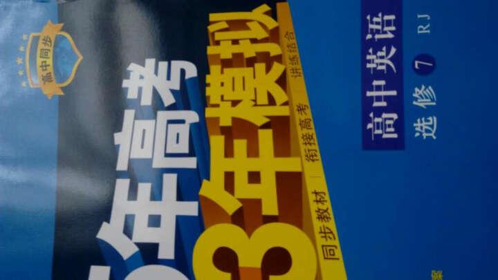 曲一线 2021版53高中同步练习册 选修7 英语 人教版 5年高考3年模拟教材同步训练册 晒单图