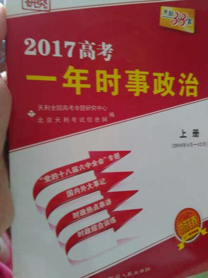 天利38套 高考研究 2017高考一年时事政治 上册 晒单图
