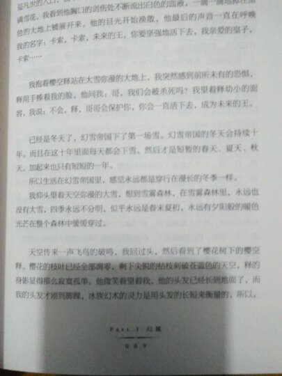 幻城 郭敬明著 十年纪念珍藏版 青春文学代表作品 爱恨交织的玄幻世界经典长篇小说 晒单图