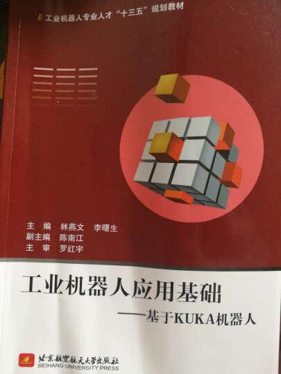 正版 工业机器人应用基础-基于KUKA机器人 库卡机器人编程教程书籍 机器人工作站的搭建及 晒单图