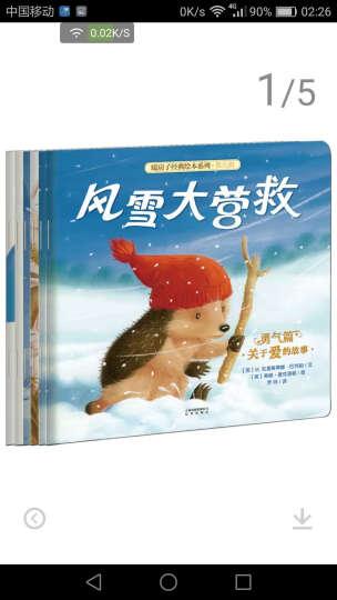 暖房子经典绘本系列第九辑 勇气全6册3-6岁幼儿童绘本图画书 睡前童话故事书童书 晒单图