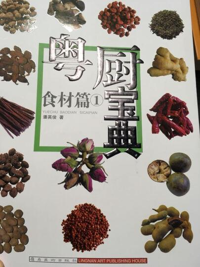 食材篇1-粤厨宝典 晒单图