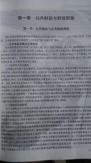 备考2021中级经济师2020教材 财税 经济师中级教材+真题试卷全套8本财政税收 中国人事出版社 晒单图