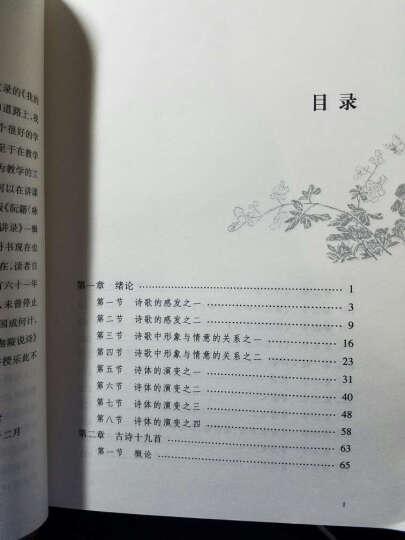迦陵说诗:叶嘉莹说汉魏六朝诗  晒单图