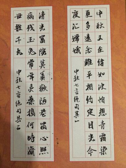 周贵和硬笔书法作品创作纸钢笔书法比赛创作专用纸16款样式80张/包 晒单图