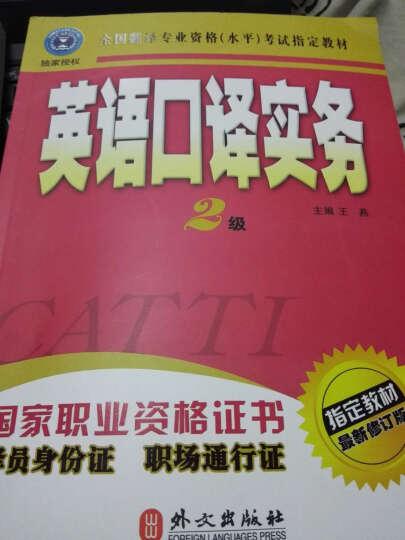 catti全国翻译专业资格(水平)考试指定教材英语口译2级 二级口译实务+口译综合能力 晒单图