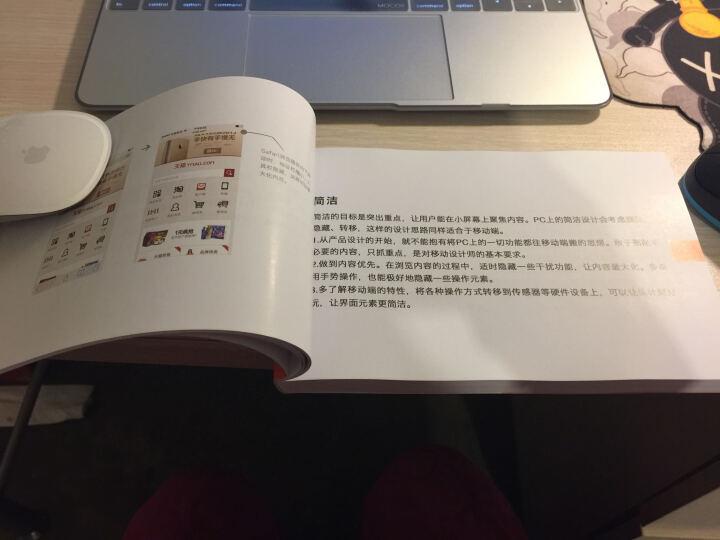 方寸指间:移动设计实战手册(全彩) 晒单图
