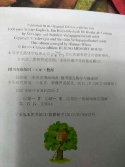 小学英语阅读理解天天练 四年级(第4版) 晒单图