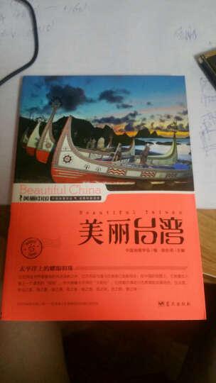 美丽中国 美丽台湾 游遍中国 美丽中国发现之旅 地理百科旅游向导图书 自驾游 景点知识 晒单图