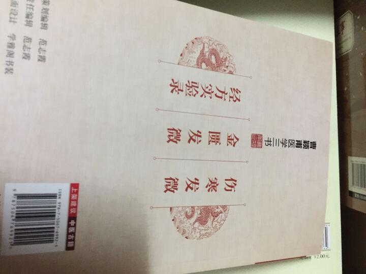 岭南中医皮肤病名家:禤国维临床经验集 晒单图