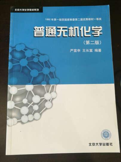 普通无机化学(第2版) 晒单图