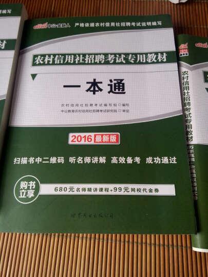 中公版·2016农村信用社招聘考试专用教材套装:一本通+历年真题全真模拟预测试卷(套装2册) 晒单图