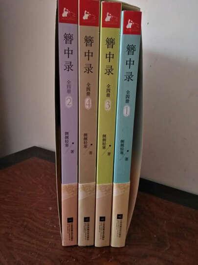 簪中录 1-4套装  测测清寒 测测清寒 小说 书籍 晒单图