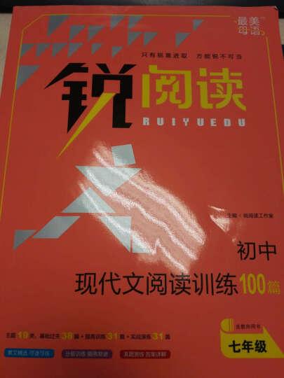 锐阅读 初中现代文阅读训练100篇:七年级 晒单图