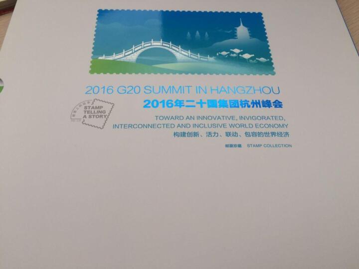 CNGC 博雅龙熙 中国邮政《2016年二十国集团G20杭州峰会》纪念邮票 G20邮票 小版票丝绸绢质 晒单图