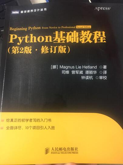 Python基础教程(第2版 修订版)  晒单图