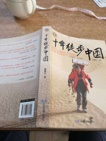 2017 《十年徒步中国》 旅游攻略  户外探险 荒野求生手册 晒单图