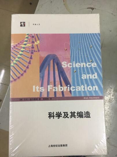 开放人文:科学史与科学哲学导论 晒单图