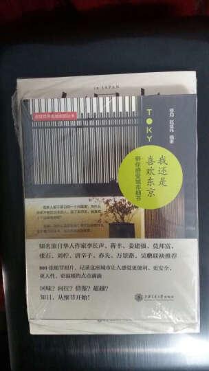 感受世界名城细部丛书:我还是喜欢东京 带你感受城市细节+在日本:岛国88元素(套装共2册) 晒单图