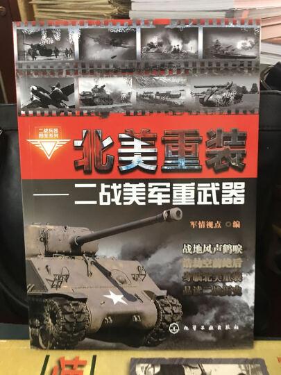 二战兵器图鉴系列·北美重装:二战美军重武器 晒单图